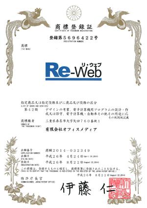 「リ・ウェブ」商標登録証