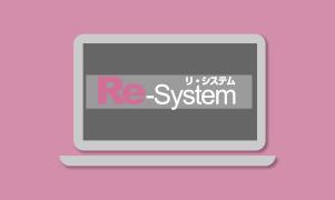 リ・システム作業